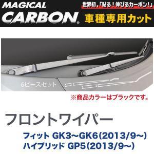 メール便可|ハセプロ:マジカルカーボン フロントワイパー用ステッカー ブラック フィット GK3〜GK6(H25/9〜)/ハイブリッド GP5(H25/9〜)/CFWAH-2|hotroadparts