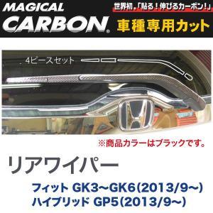 メール便可|ハセプロ:マジカルカーボン リアワイパー用ステッカー ブラック フィット GK3〜GK6(H25/9〜)・ハイブリッド GP5(H25/9〜)/CRWAH-2|hotroadparts