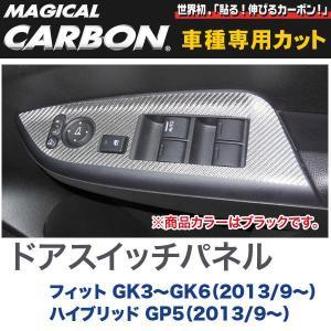 ドアスイッチパネル マジカルカーボン ブラック フィット GK3〜GK6(2013/9〜)・ハイブリッド GP5/HASEPRO/ハセプロ:CDPH-15|hotroadparts