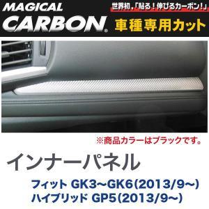 メール便可|ハセプロ:マジカルカーボン インナーパネル ブラック H25/9〜 GK3〜GK6 フィット/H25/9〜 GP5 ハイブリッド/CIPH-3|hotroadparts