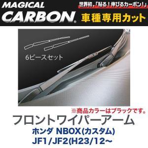 マジカルカーボン NBOX カスタム N-BOX フロントワイパー ブラック/HASEPRO/ハセプロ:CFWAH-5|hotroadparts