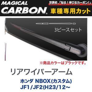 マジカルカーボン NBOX カスタム N-BOX リアワイパー ブラック/HASEPRO/ハセプロ:CRWAH-5|hotroadparts