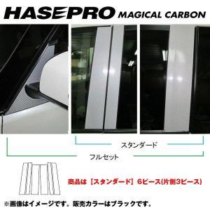 マジカルカーボン ピラーセット スタンダード セレナ C26 年式:H22/11〜/HASEPRO/ハセプロ:CPN-46|hotroadparts