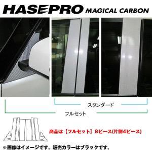 マジカルカーボン ピラーセット フルセット セレナ C26 年式:H22/11〜/HASEPRO/ハセプロ:CPN-F46|hotroadparts