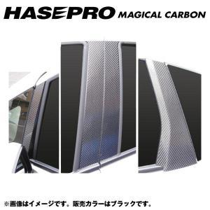 マジカルカーボン ブラック ピラーセット フィット GK6〜9(H25/9〜)/フィット HV GP5(H25/9〜)/HASEPRO/ハセプロ:CPH-56|hotroadparts