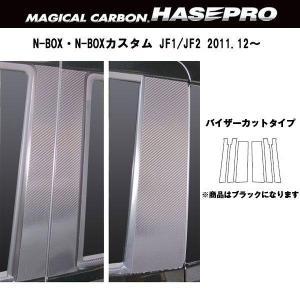 マジカルカーボン ブラック ピラーセット スタンダード バイザーカット N-BOX/N-BOXカスタム JF1・2/HASEPRO/ハセプロ:CPH-V50 hotroadparts