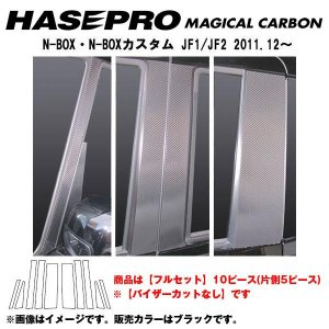 マジカルカーボン ブラック ピラーセット フルセット N-BOX/N-BOXカスタム JF1・2/HASEPRO/ハセプロ:CPH-F50 hotroadparts