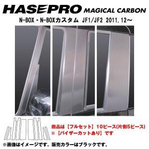 マジカルカーボン ブラック ピラーセット フルセット バイザーカット N-BOX/N-BOXカスタム JF1・2/HASEPRO/ハセプロ:CPH-VF50 hotroadparts