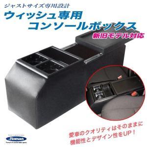 WISH ウィッシュ専用コンソールボックス 日本製 新旧モデル対応 専用設計/伊藤製作所/IT Roman:OC-1|hotroadparts