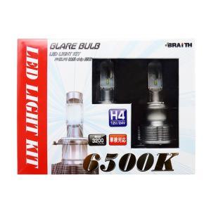 レミックス/Remix:LEDライトキット H4 Hi/Lo 6000K ヘッドライトに 車検対応 オールインワン/RS-60 レミックス