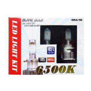 レミックス/Remix:LEDライトキット HB3/HB4 6000K ヘッドライト/フォグランプに 車検対応 オールインワン/RS-61 レミックス