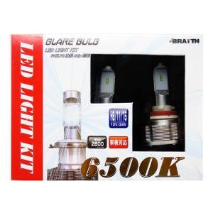 レミックス/Remix:LEDライトキット H8/H11/H16 6000K フォグランプに 車検対応 オールインワン/RS-62 レミックス