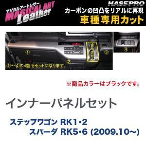 マジカルアートレザー インナーパネルセット ブラック ステップワゴン RK1・2 スパーダ RK5・6 (H21/10〜)/HASEPRO/ハセプロ:LC-IPSH3|hotroadparts