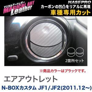 マジカルアートレザー エアアウトレット ブラック N-BOXカスタム JF1/JF2(H23/12〜)/HASEPRO/ハセプロ:LC-AOH3|hotroadparts