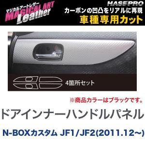 マジカルアートレザー ドアインナーハンドルパネル ブラック N-BOXカスタム JF1/JF2(H23/12〜)/HASEPRO/ハセプロ:LC-DIPH3|hotroadparts