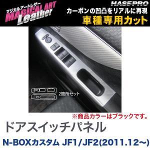 マジカルアートレザー ドアスイッチパネル ブラック N-BOXカスタム JF1/JF2(H23/12〜)/HASEPRO/ハセプロ:LC-DPH12|hotroadparts
