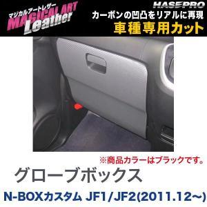 マジカルアートレザー グローブボックス ブラック N-BOXカスタム JF1/JF2(H23/12〜)/HASEPRO/ハセプロ:LC-GBH2|hotroadparts