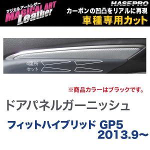 マジカルアートレザー ドアパネルガーニッシュ ブラック フィットハイブリッド GP5 (H25/9〜)/HASEPRO/ハセプロ:LC-DTRH1|hotroadparts