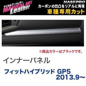 マジカルアートレザー インナーパネル ブラック フィットハイブリッド GP5 (H25/9〜)/HASEPRO/ハセプロ:LC-IPH3|hotroadparts