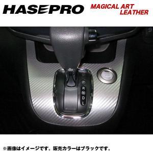 マジカルアートレザー シフトパネル セレナ C26 年式:H22/11〜/HASEPRO/ハセプロ:LC-SPN5|hotroadparts