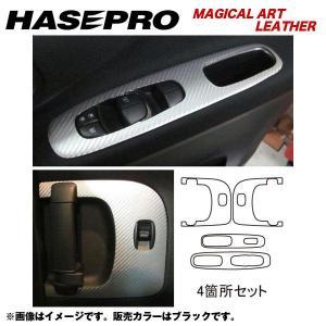 マジカルアートレザー ドアスイッチパネル セレナ C26 年式:H22/11〜/HASEPRO/ハセプロ:LC-DPN6|hotroadparts