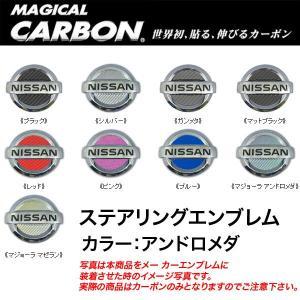 HASEPRO/ハセプロ:マジカルカーボン ステアリングエンブレム 日産 アンドロメダ セレナ/ノート/マーチ/CESN-2AD|hotroadparts