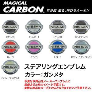 HASEPRO/ハセプロ:マジカルカーボン ステアリングエンブレム 日産 ガンメタ セレナ/ノート/マーチ/CESN-2GU|hotroadparts