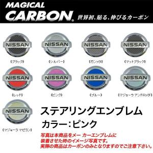 HASEPRO/ハセプロ:マジカルカーボン ステアリングエンブレム 日産 ピンク セレナ/ノート/マーチ/CESN-2P|hotroadparts