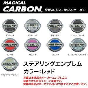 HASEPRO/ハセプロ:マジカルカーボン ステアリングエンブレム 日産 レッド セレナ/ノート/マーチ/CESN-2R|hotroadparts