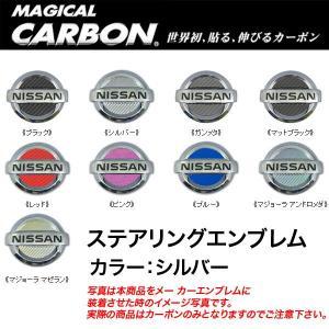 HASEPRO/ハセプロ:マジカルカーボン ステアリングエンブレム 日産 シルバー セレナ/ノート/マーチ/CESN-2S|hotroadparts