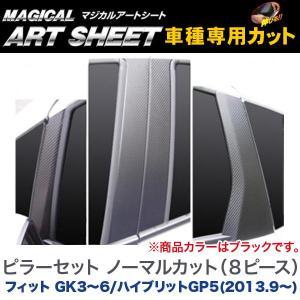 HASEPRO/ハセプロ:マジカルアートシート ピラーセット ノーマル(8ピース) ブラック フィット GK3〜6/ハイブリットGP5(H25/9〜) /MS-PH56|hotroadparts