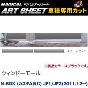 HASEPRO/ハセプロ:マジカルアートシート ウィンドーモール ブラック N-BOX (カスタム含む) JF1/JF2(H23/12〜)/MS-WMH2|hotroadparts