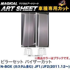 HASEPRO/ハセプロ:マジカルアートシート ピラーセット バイザーカット ブラック N-BOX (カスタム含む) JF1/JF2(H23/12〜)/MS-PH50V|hotroadparts