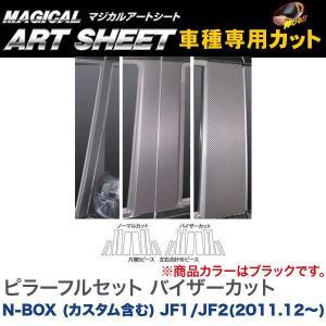 HASEPRO/ハセプロ:マジカルアートシート ピラーフルセット バイザーカット ブラック N-BOX (カスタム含む) JF1/JF2(H23/12〜)/MS-PH50VF|hotroadparts