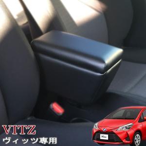 巧工房:ヴィッツ Vitz専用 アームレスト コンソールボックス 日本製 130系 KSP/NSP/NCP13#型/BVIA-1|hotroadparts