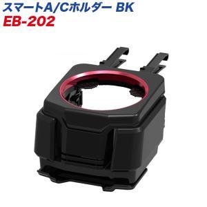 ドリンクホルダー スマホホルダー スマートフォンホルダー エアコン 車 手帳型スマホ対応 ブラック/星光産業 EB-202|hotroadparts