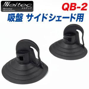 シェード用吸盤 2個 サンシェード サイドシェード用 紛失 交換 挟み込みみタイプ 約φ38×27(H)mm 大自工業/メルテック QB-2 hotroadparts
