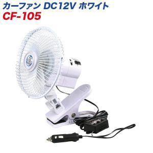 扇風機 カーファン 車 15cm/6インチ 12V車用 クリップ ホワイト 白 首振り/大自工業 メルテック CF-105