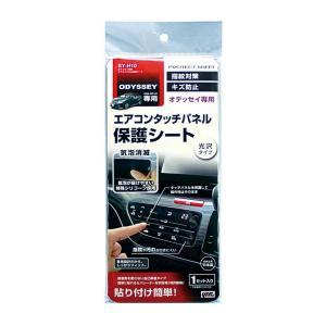 メール便可 ヤック:オデッセイ DBA-RC1/2専用 エアコンパネル保護シート SY-H10 hotroadparts