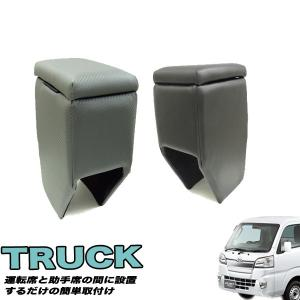 軽トラック専用アームレスト ハイゼットトラック キャリィ等に 日本製 肘置き 黒 グレー×カーボン調 巧工房 KTB-1 KTB-CB|hotroadparts