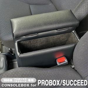 巧工房:プロボックス サクシード アームレスト コンソールボックス 車種専用 ガソリン車 日本製 ソフトレザー probox 営業車/BPS-1 hotroadparts