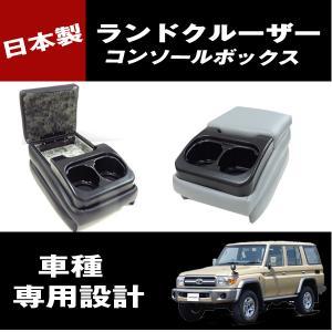 ランドクルーザー 60 70 80 コンソールボックス ランクル アームレスト 車種専用設計 黒 巧工房 BRA-1