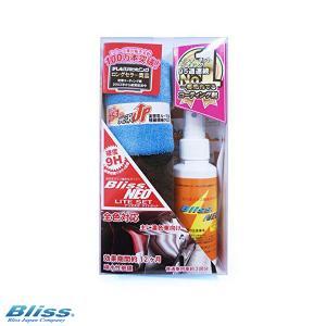 ブリス/Bliss:コーティング剤 高密度ガラス繊維系ポリマー 70ml 全色対応 硬度9H 効果期間約12ヶ月/ブリスネオ ライトセット