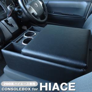 巧工房:ハイエース 200系 1〜4型 DX レジアスエース コンソールボックス アームレスト 車種専用設計 日本製/BHA-1|hotroadparts