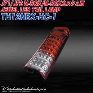 ヴァレンティ/Valenti:ジュエルLED テールランプ JF1/JF2 N-BOX/N-BOXカスタム用 ハーフレッド/クローム/TH12NBX-HC-1|hotroadparts