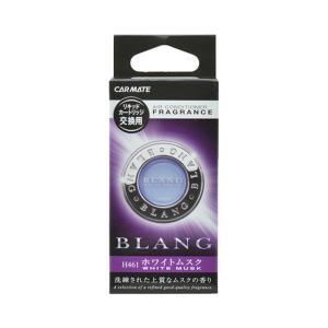 メール便可|カーメイト:芳香剤 車 BLANG ブラング ホワイトムスク 交換用 エアコンタイプ/H461|hotroadparts