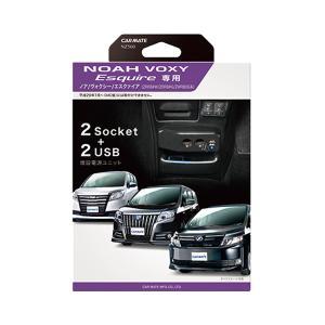 カーメイト:80系 ノア/ヴォクシー/エスクァイア 専用 増設電源ユニット カーソケット×2口 7A USB×2ポート 2.4A/NZ560|hotroadparts