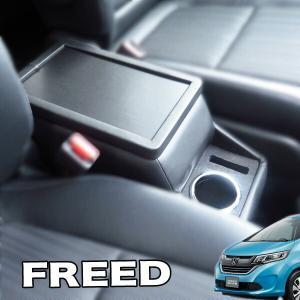 新型フリード フリード+ フリードプラス コンソールボックス GB5 GB6 日本製 伊藤製作所 FDC-1|hotroadparts