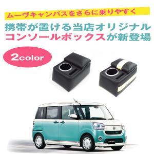 ムーヴキャンバス コンソールボックス 収納 黒 ベージュ 日本製 車種専用設計 (キャンバス キャンパス) 巧工房 BCA-1 BCA-2|hotroadparts