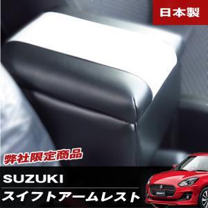 新型スイフト アームレスト コンソールボックス 肘置き 肘かけ 日本製 巧工房 BBL-1|hotroadparts